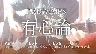 【弾き語り】有心論 / RADWIMPS【コード歌詞付き】