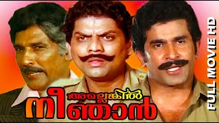 Mayamohini - Malayalam Full Movie Nee Allenkil Njan
