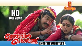 Thenmavin Kombath Full Movie - HD (English Subtitles) | Mohanlal , Shobana - Priyadarshan