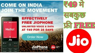 HOW TO BOOK YOUR JIO PHONE ONLINE /₹1500