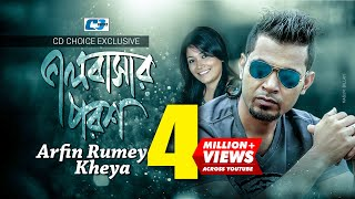 Valobashar Porosh | Arfin Rumey | Kheya | Official Music Video | Bangla Hit Song | Full HD