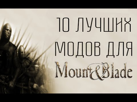 Mount and Blade - Википедия