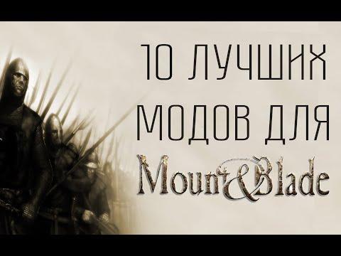 10 ЛУЧШИХ МОДОВ ДЛЯ MOUNT & BLADE