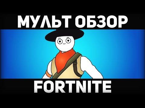 FORTNITE-МУЛЬТ ОБЗОР