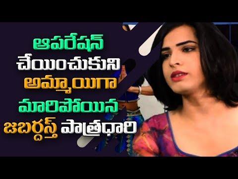 Jabardasth Fame TV Artist Sai Teja Turns Transgender | ABN Telugu