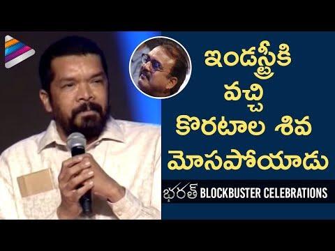 Posani Krishna Murali About Koratala Siva | Bharat Blockbuster Celebrations | Mahesh Babu | Kiara