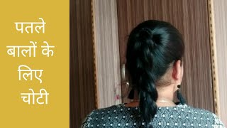 Easy Braid|| hairstyle for thin hair|| मोटी चोटी ||every day hairstyle