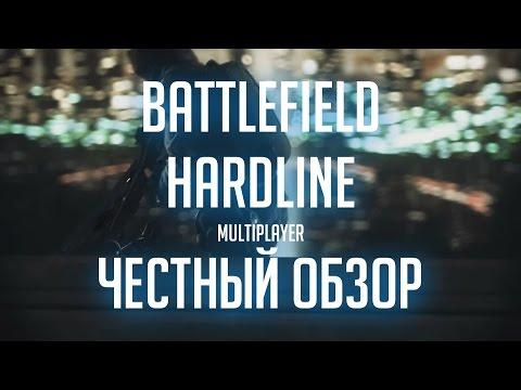 Battlefield HARDLINE. Честный обзор. Стоит ли брать?