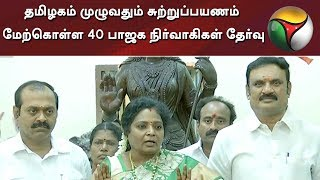 தமிழகம் முழுவதும் சுற்றுப்பயணம் மேற்கொள்ள 40 பாஜக நிர்வாகிகள் தேர்வு #BJP