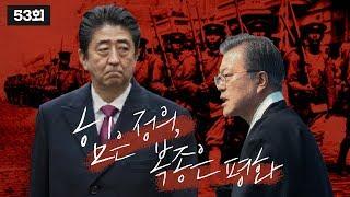 [풀영상] J 53회 : 친일 비판에 꿈쩍 않는 조선·중앙의 역사관