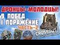 Катаем в Кроссаут Crossout на пулеметных дронах 10 боев 9 побед mp3