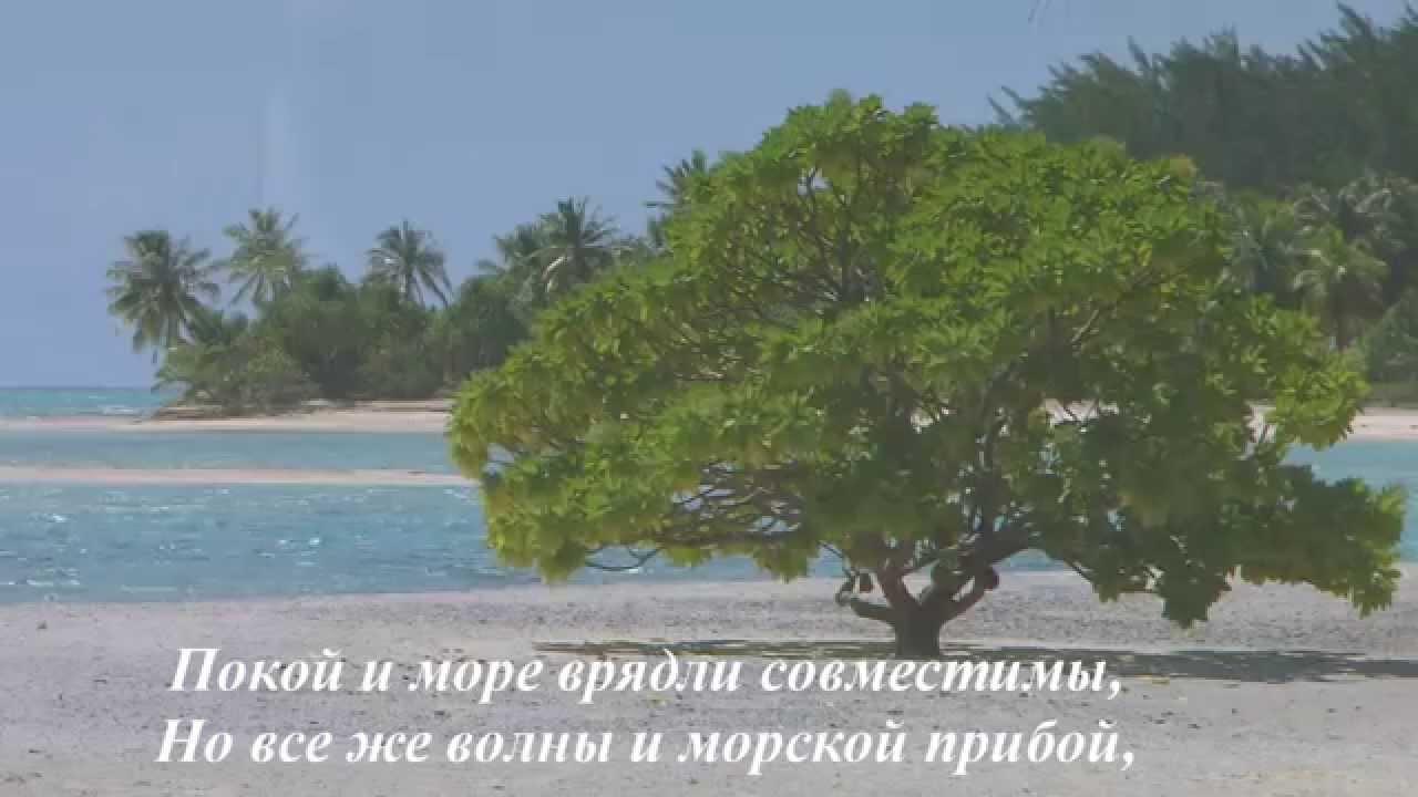 Море | Стихи русских поэтов