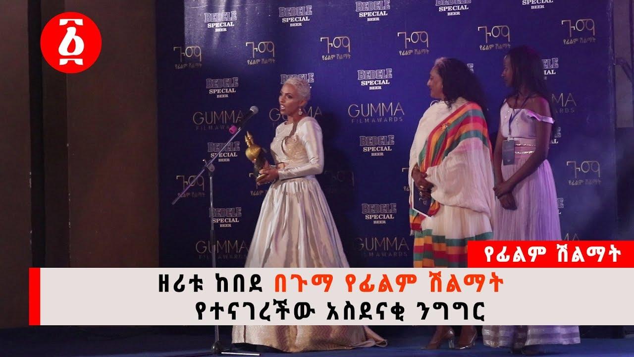 Hirut Kebede`s Speech On Film Award - ዘሪቱ ከበደ በጉማ የፊልም ሽልማት የተናገረችው አስደናቂ ንግግር
