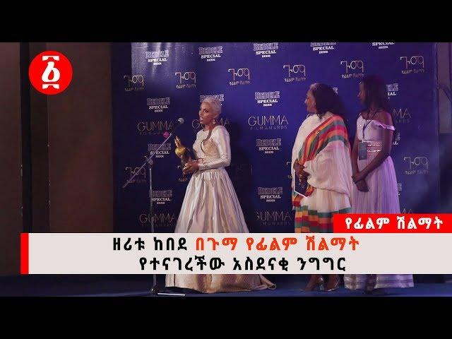 Ethiopia : Zeritu's Amazing Speech 5th Gumma film Award