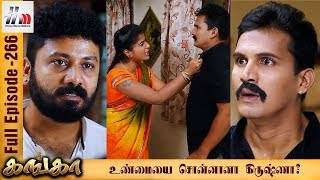 Ganga Tamil Serial | Episode 266 | 13 November 2017 | Ganga Latest Tamil Serial | Home Movie Makers