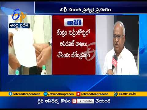 Interview With TDP MPs | meets Union Minister Birender Singh Over Kadapa Steel