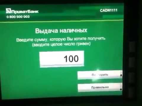 Как снять деньги с банкомата Приватбанк без карты