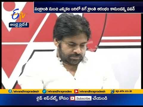 Jana Sena Party works To Start in Vijayawada