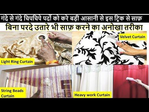 किसी भी तरहके परदे धोने से पहले जरूर देखे येवीडियो चमकाए नए जैसा Diwali Cleaning - home organisation thumbnail