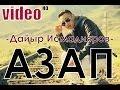 Дайыр Исмадияров Азап mp3