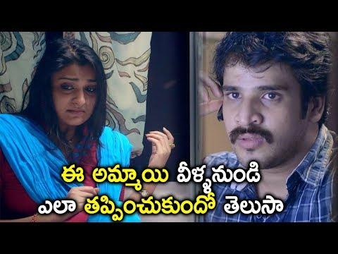 ఈ అమ్మాయి వీళ్ళనుండి ఎలా తప్పించుకుందో తెలుసా - 2018 Latest Telugu Movie Scenes