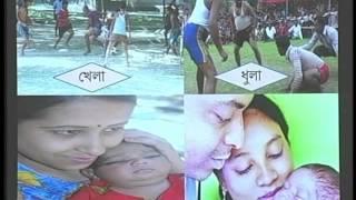 Bangla 2nd paper || Dirukti || Class : SSC