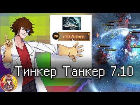 Шива + 10 Армора = Тинкер Танкер! Патч 7.10
