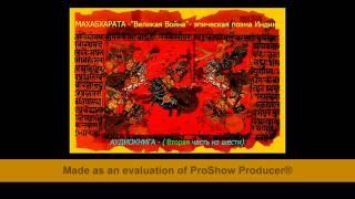 М А Х А Б Х А Р А Т А - Великая Война (части 1,2,3 из 6)-аудиокнига