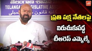 MLA Muthireddy Yadagiri Reddy Comments On Opposition Leaders at TS Assembly Media Point