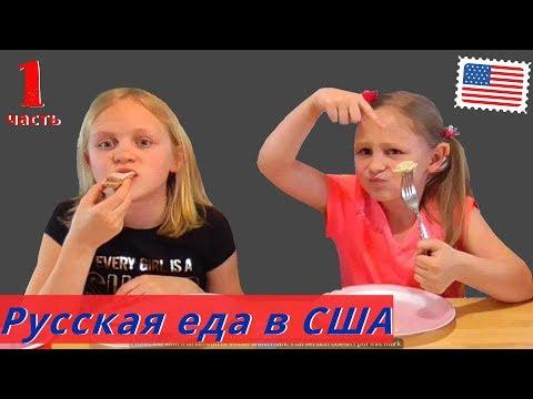 АМЕРИКАНСКИЕ дети пробуют РУССКИЕ ПРОДУКТЫ! Русская ЕДА в Америке/ многодетная семья
