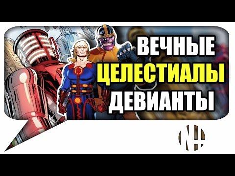 ЦЕЛЕСТИАЛЫ. ВЕЧНЫЕ. ДЕВИАНТЫ. НЕБОЖИТЕЛИ  (Marvel Comics)
