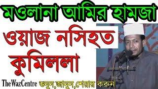 Maulana Amir Hamza New Bangla waz 2016, Comilla (full waz) ফাটাফাটি ওয়াজ