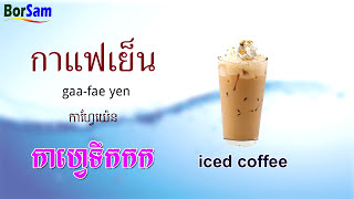 "Learn Thai Vocabulary, Drinks & Beverage, រៀនវាក្យស័ព្ទថៃ ""គ្រឿងផឹក និង ភេសជ្ជៈ"""