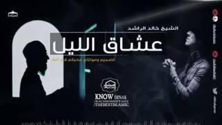 مقطع مؤثر عن قيام الليل للشيخ خالد الراشد