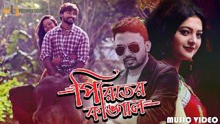 Piriter Kangal | Salma | Sanj John & Marjan Jenifa | Anonno Mamun | Bangla Music Video 2017