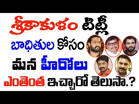 Star Heroes Donates For Titli  Cyclone Effected Areas | Srikakulam | North Andhra | Myra Media