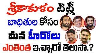 Star Heroes Donates For Titli  Cyclone Effected Areas | Srikakulam | North Andhra | Myra Media