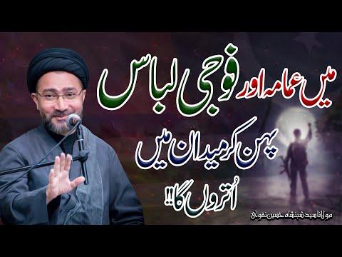 Myn Amama Aur Fauji Libaas Ky Sath Maidan Myn Jaunga !! | Maulana Syed Shahenshah Hussain Naqvi | 4K