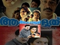 Aakasa Doothu - Malayalam - Full Movie
