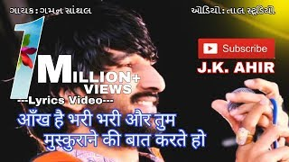 आँख है भरी भरी और तुम - Ankh Hai Bhari Bhari Aur Tum | Gaman Santhal | Lyrics Video