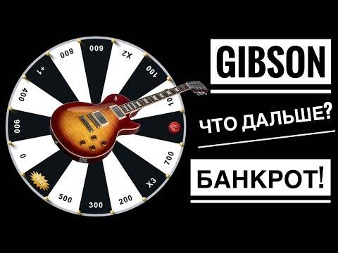 Gibson - Банкрот   Что дальше?