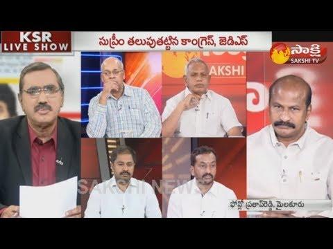 KSR Live Show: కర్ణాటకీయంలో ట్విస్ట్..!: కాంగ్రెస్కు సుప్రీంలో చుక్కెదురు.. - 17th May 2018
