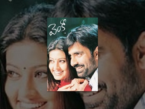 Venky | Full Length Telugu Movie | Ravi Teja, Sneha thumbnail