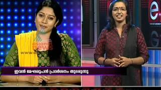 Ivan Megharoopan - Actress Anumol speaks about her movie