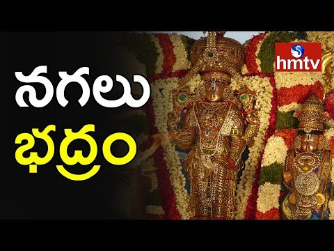 శ్రీవారి ఆభరణాలన్నీ భద్రంగా ఉన్నాయి...! Tirumala Ornaments are Safe in Tirupati | Telugu News | hmtv