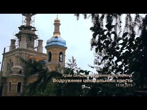 Водружение центрального креста  Храм священномученика Валентина  13 09 2013