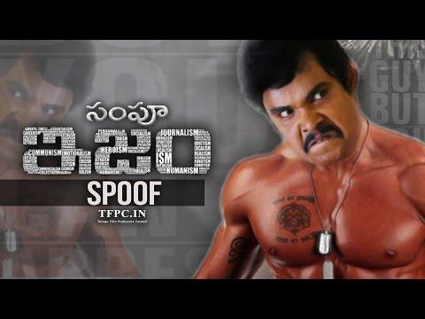 ISM Movie Trailer Spoof | SAMPOOISM | Sampoornesh Babu Version | TFPC