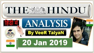 20 January 2019 - The Hindu News Paper Analysis - Science & Technology, Science Reporter, Swine flu
