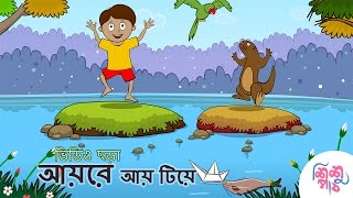 Aye re aye tiye video animated Bangla Rhyme for Bengali children's.