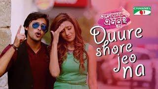 Download DURE SHORE JEO NA  | BHALOBASA EMONI HOY | BIDYA SINHA MIM | IRFAN SAZZAD | CHANNEL I TV 3Gp Mp4